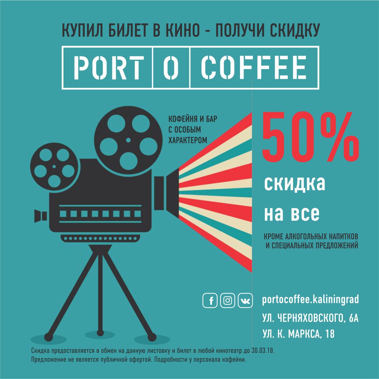 Билет в кино скидка афиша театр январь петербург